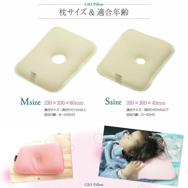 ジオピロー赤ちゃん枕