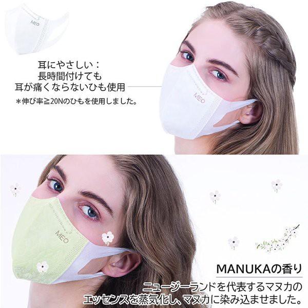 MEOマスク