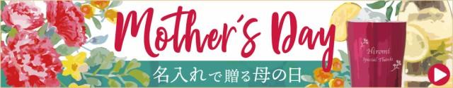 """""""母の日""""/"""