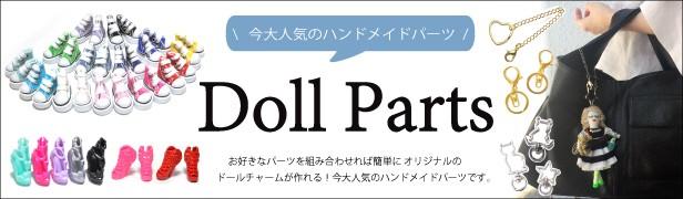 【ドールパーツ】