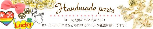 【ハンドメイド】
