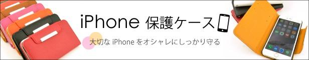 iPhoneケース等