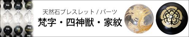 梵字・家紋・四神獣