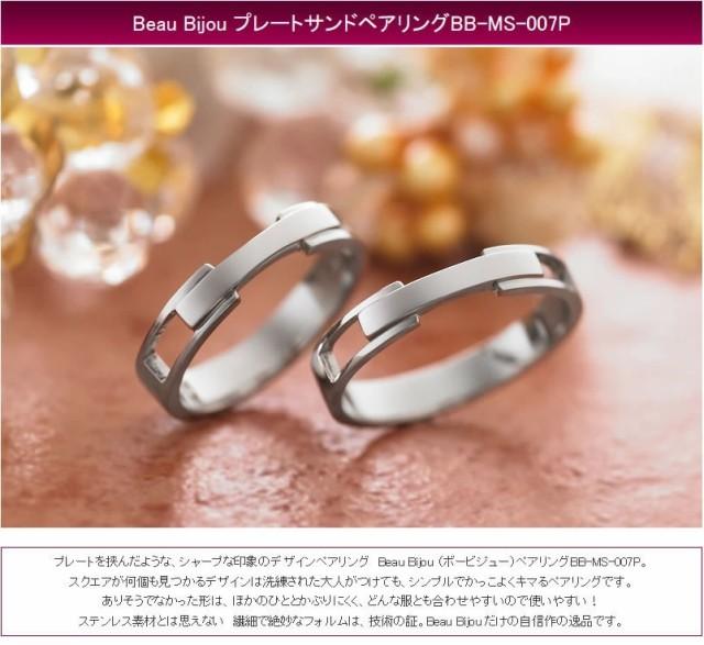 ペアリング ステンレス  指輪 ブランド Beau Bijou BB-MS-007P