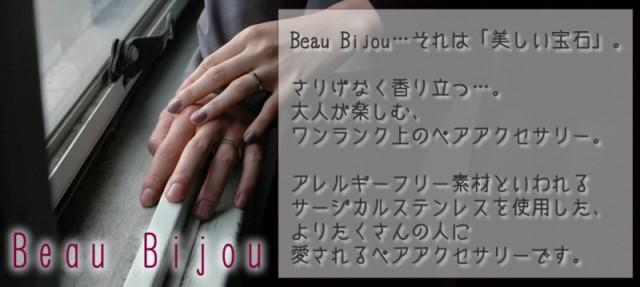 ステンレスアクセサリー ブランド Beau Bijou ブランドコンセプト