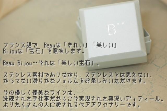 ブランド Beau Bijou 意味