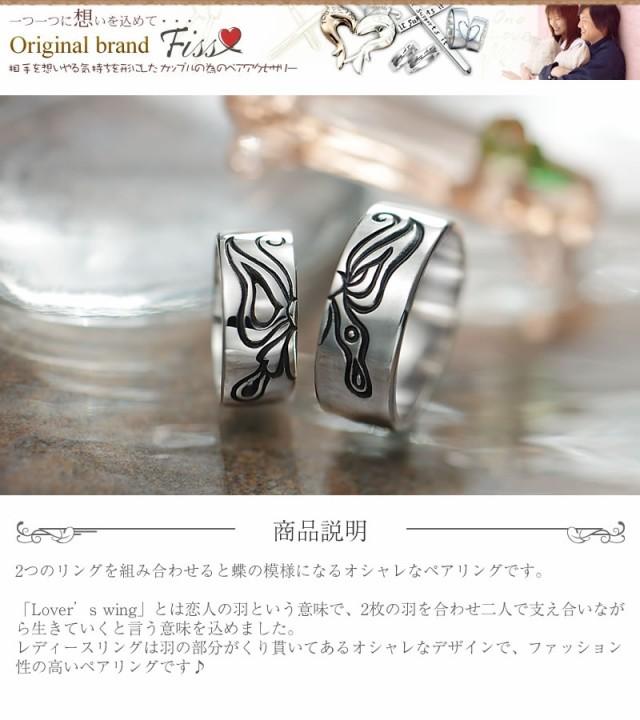 ペアリング シルバー カップル Lover's wing 恋人の羽 FISS-T032