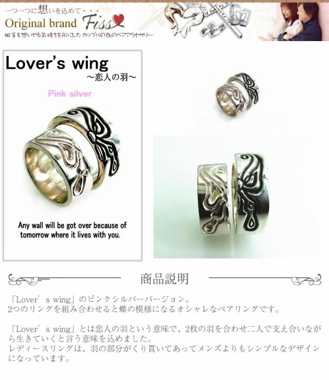 ペアリング シルバー カップル Lover's wing 恋人の羽 FISS-T105