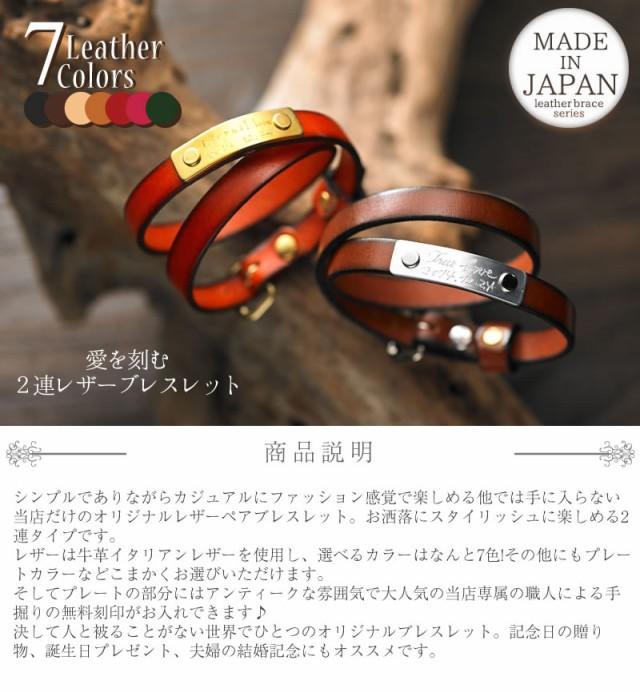 ペアブレスレット 愛を刻むレザーブレスレット JHA-BR-02