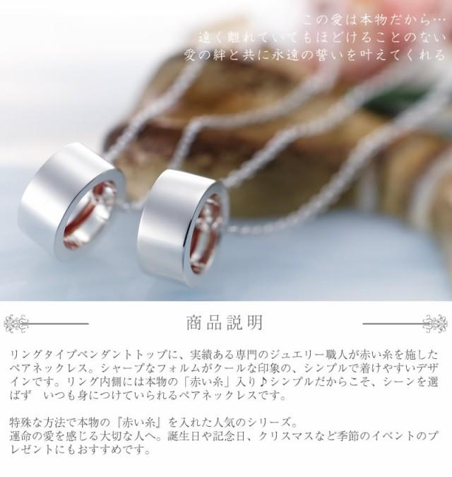 ペアネックレス LOVE of DESTINY 運命の愛 LOD-002P