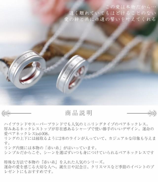 ペアネックレス LOVE of DESTINY 運命の愛 LOD-008