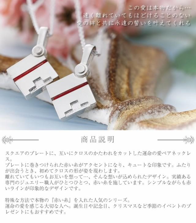 ペアネックレス LOVE of DESTINY 運命の愛 LOD-011