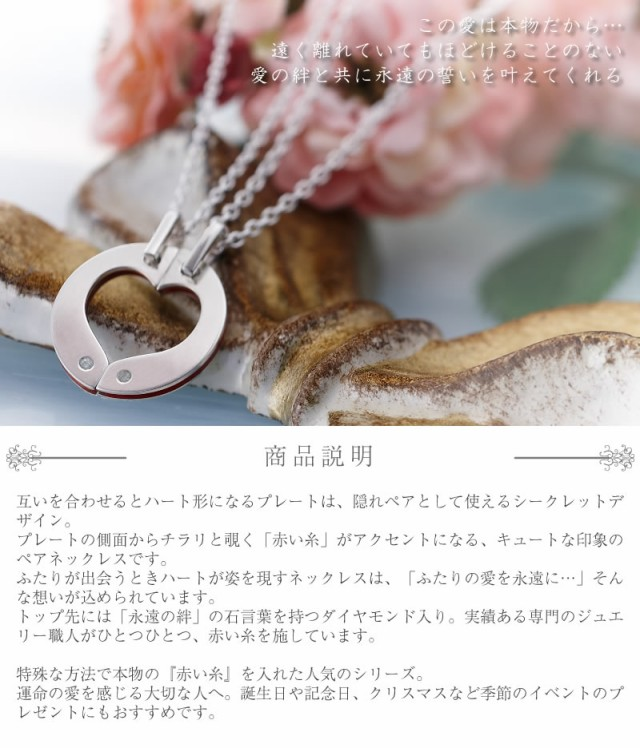 ペアネックレス LOVE of DESTINY 運命の愛 LOD-014