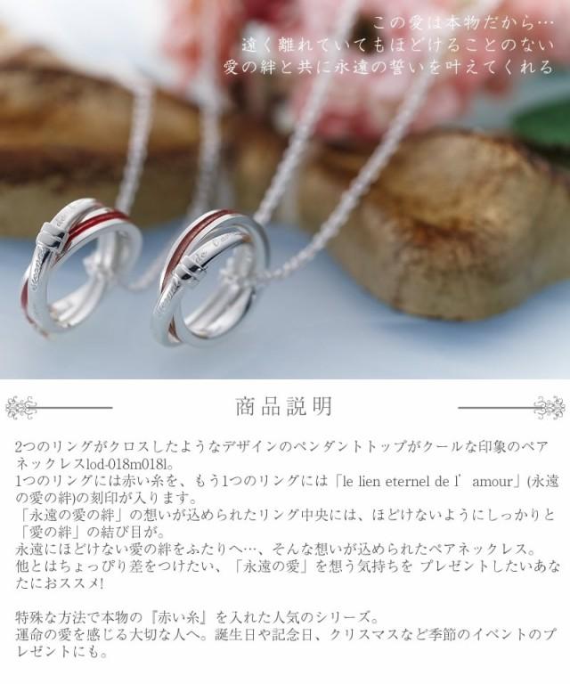 ペアネックレス LOVE of DESTINY 運命の愛LOD-018M018L