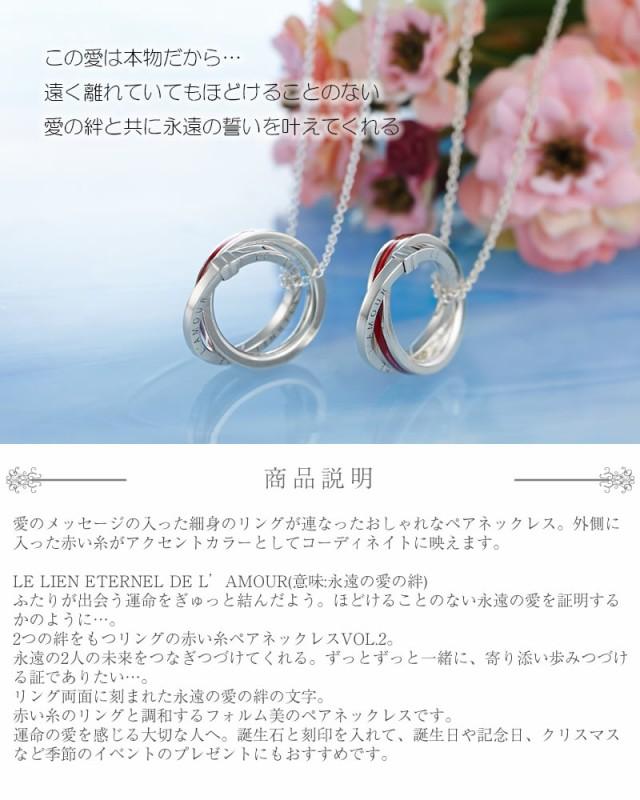 ペアネックレス LOVE of DESTINY 運命の愛LOD-030