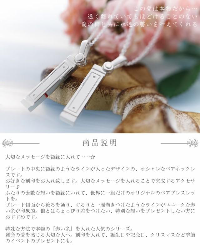 ペアネックレス LOVE of DESTINY 運命の愛 LODR-016ML
