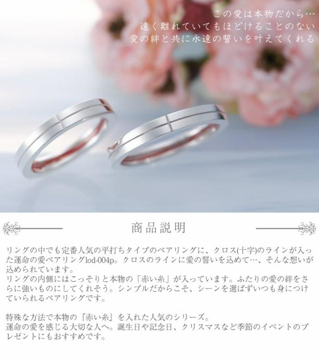 ペアリング LOVE of DESTINY 運命の愛 LOD-004P