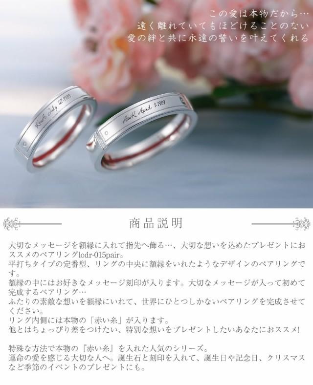 ペアリング LOVE of DESTINY 運命の愛 LODR-015P