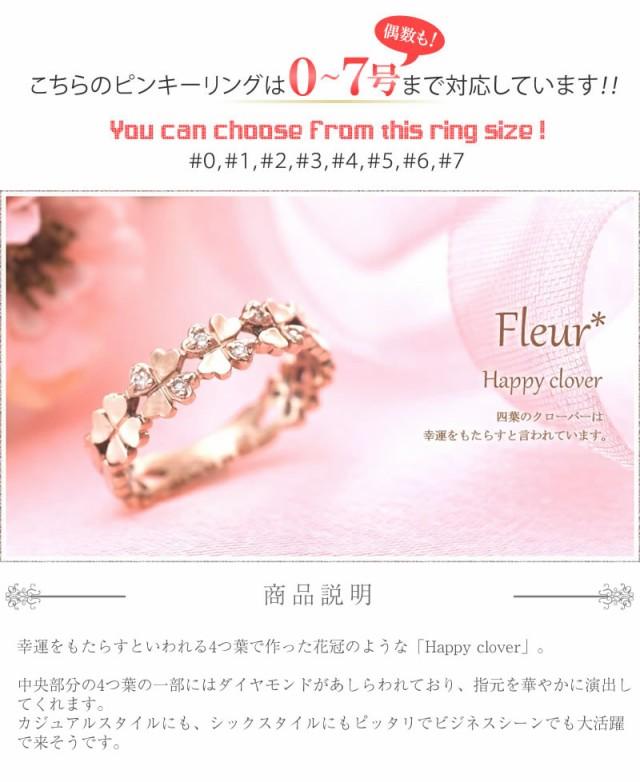 ピンキーリング ピンクゴールド 10K K10 Happy clover 260541
