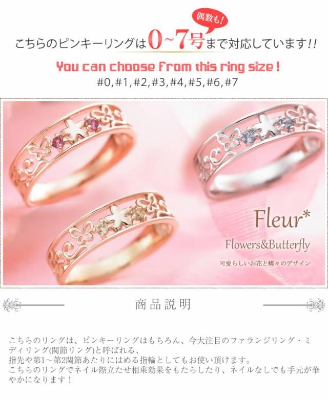 ピンキーリング ピンクゴールド 10K K10 Flowers & Butterfly Fleur 314429-314430-314431