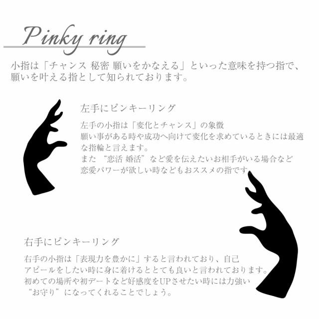 小指はチャンス、秘密、願いをかなえるといった意味を持つ指。