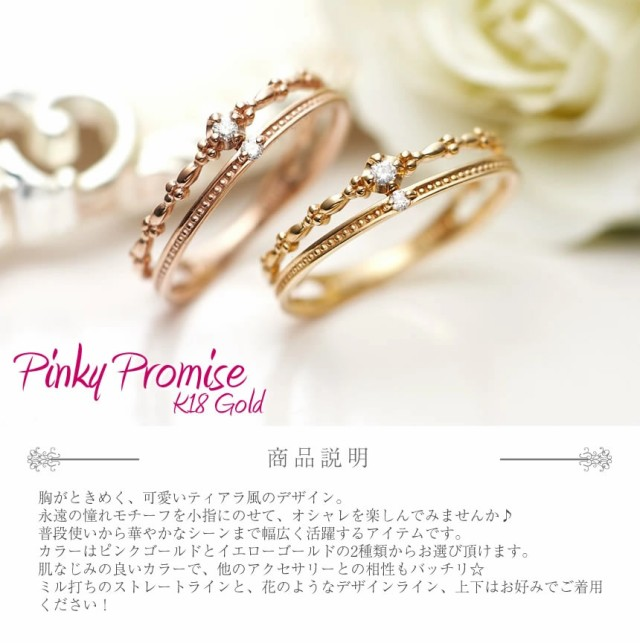 ペアピンキーリング Pinky Promise マイティアラ 20-1576-1577 K18
