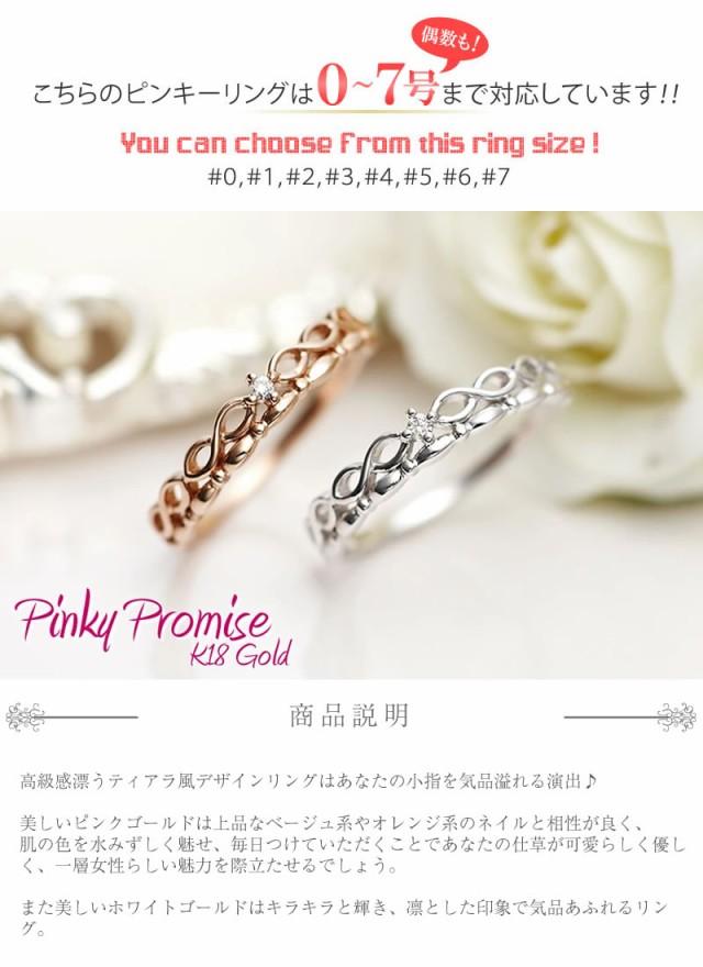ピンキーリング 18K K18 ゴールド マイティアラ 20-1576-1577 Pinky Promise