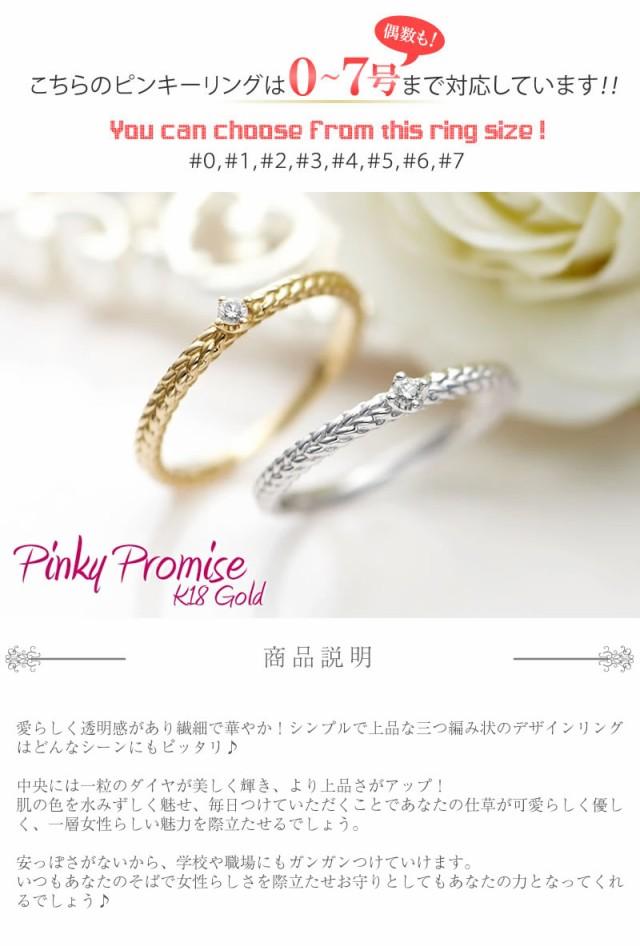 ピンキーリング 18K K18 ゴールド 三編みダイヤ 20-1537-1538 Pinky Promise
