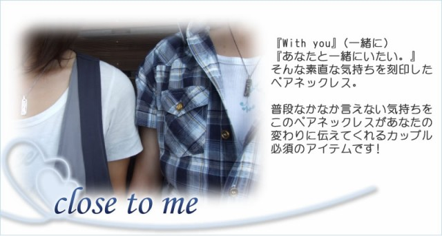 close to me ペアネックレス SN13-119S モデル着装画像