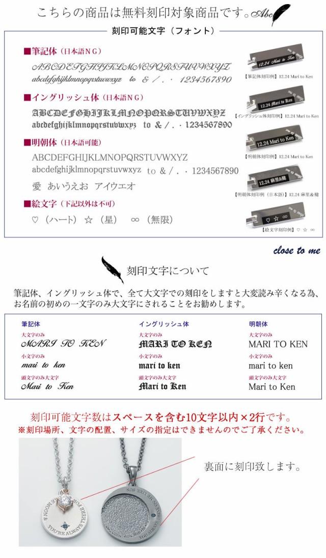 close to me ペアネックレス SN13-135(M)-136(L) 男女とも空白を含み10文字程度の刻印を最大2行可能です。