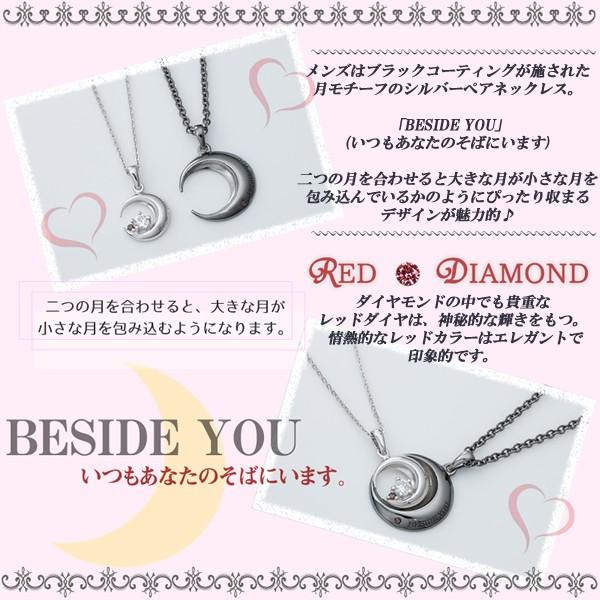 BESIDE YOU 訳:いつもあなたのそばにいます とデザイン刻印が施される月モチーフのペアネックレス。