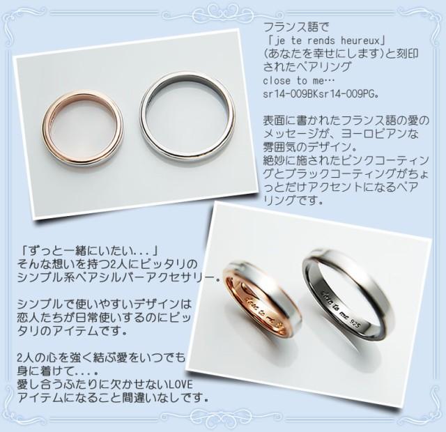 指輪の表面にはフランス語で je te rends heureux 訳:あなたを幸せにします のデザイン刻印が施されております。