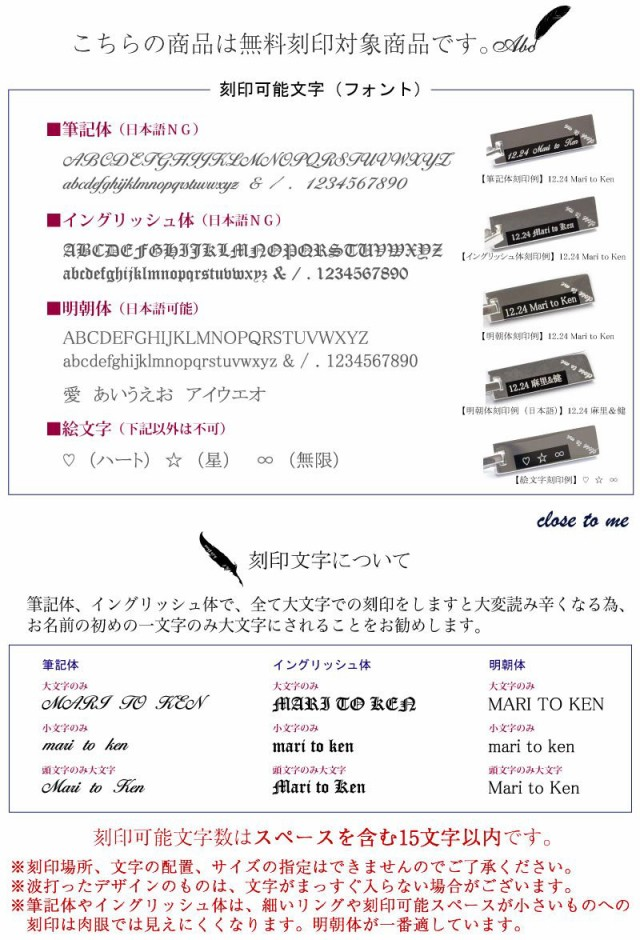 close to me SR14-018PG-BK は空白を含む15文字程度の無料刻印ができます。