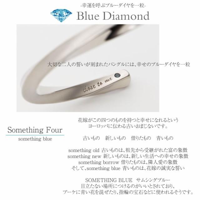 close to me ペアバングル SVA13-017-018 幸せを呼び寄せるブルーダイヤを一粒
