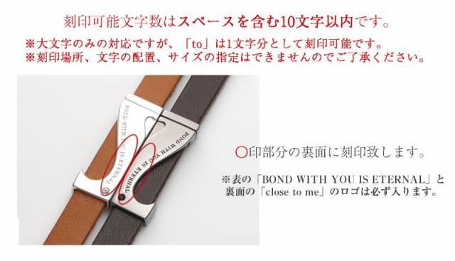 close to me ペアブレスレット SBR13-039-040 男女とも空白を含む10文字程度の刻印が可能です。