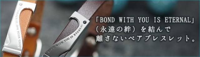 close to me ペアブレスレット SBR13-039-040 男女とも大文字で10文字程度の刻印が可能です。