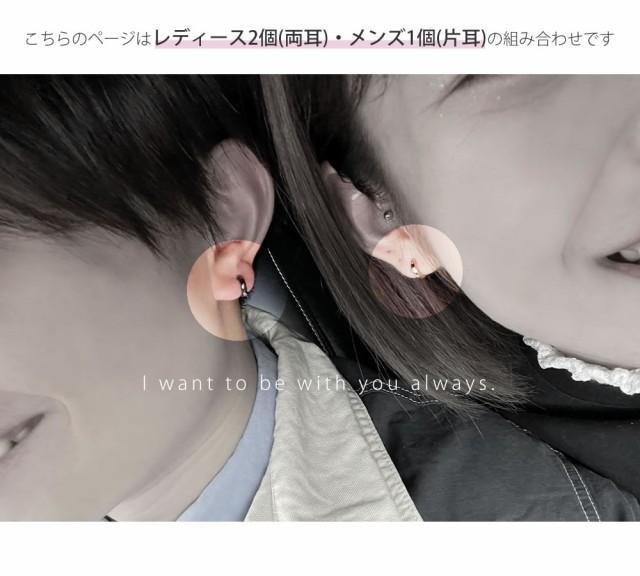 ペアピアス close to me 女性用両耳 男性用片耳 SP13-001BK_SP13-001PG2個