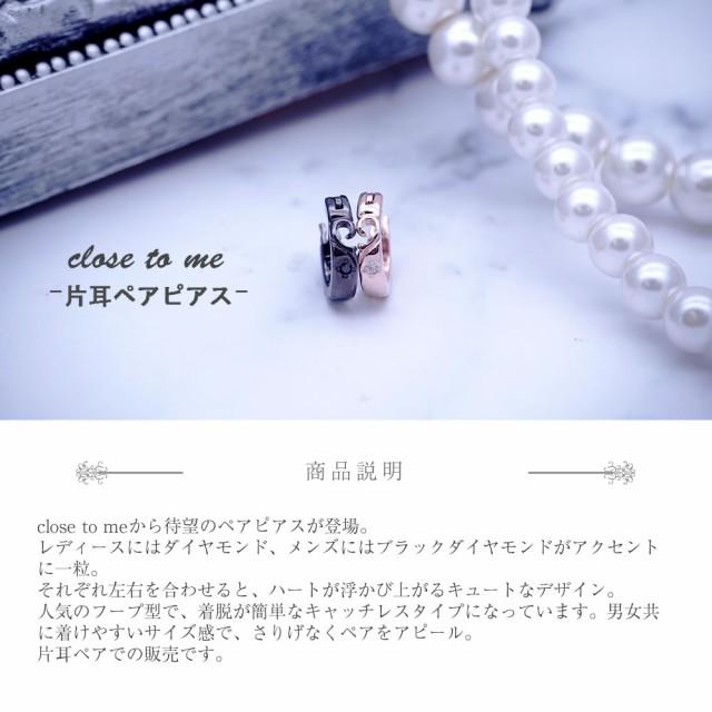 ペアピアス close to me 女性用片耳 男性用片耳 SP13-002-BK-R_SP13-002-PG-L