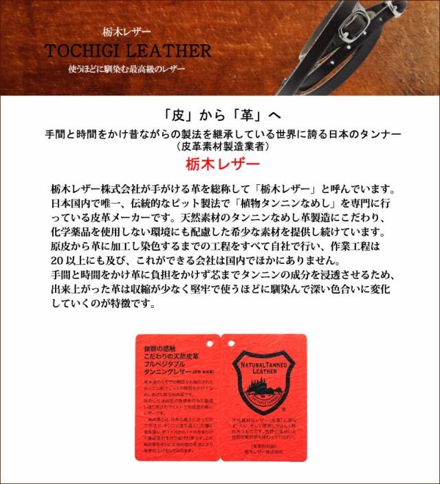 栃木レザー使用