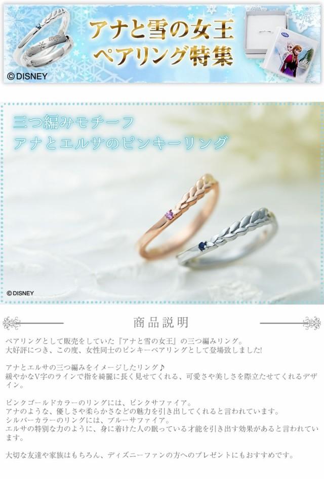 レディースペア 【ディズニー】アナと雪の女王 ペアリング whiteclover-anayuki-5-6