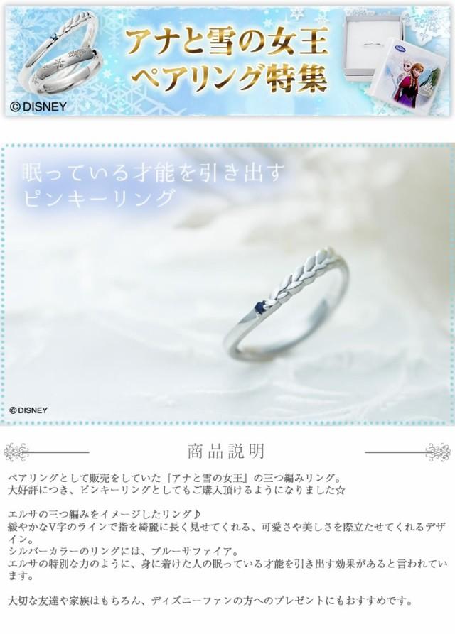【ディズニー】アナと雪の女王 リング whiteclover-anayuki-6 単品