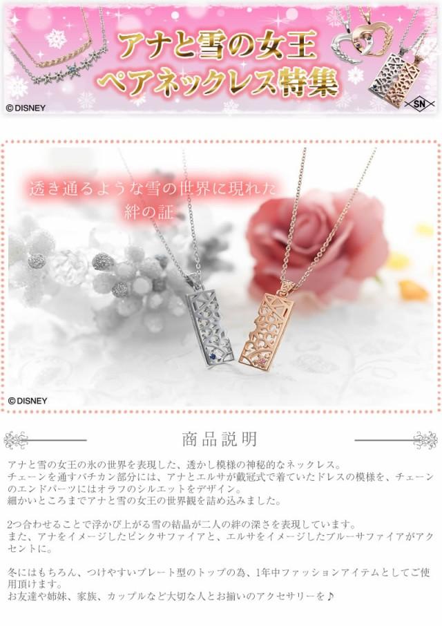 レディース ペアネックレス 【ディズニー】アナと雪の女王 whiteclover-anayuki-n-3-4