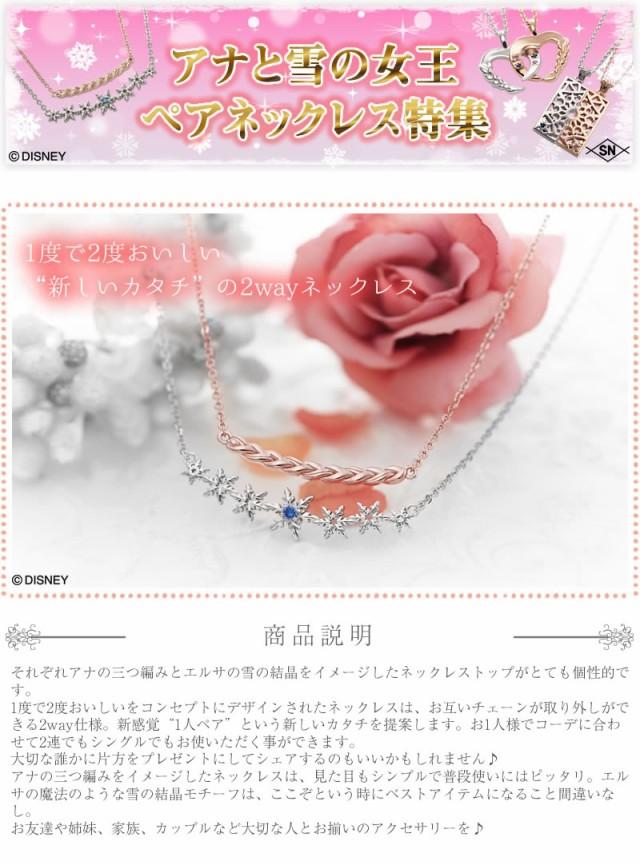 レディース ペアネックレス 【ディズニー】アナと雪の女王 whiteclover-anayuki-n-5