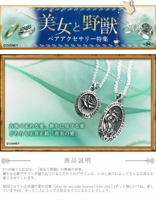 ペアネックレス 【ディズニー】美女と野獣 bijyo-005-bijyo-006