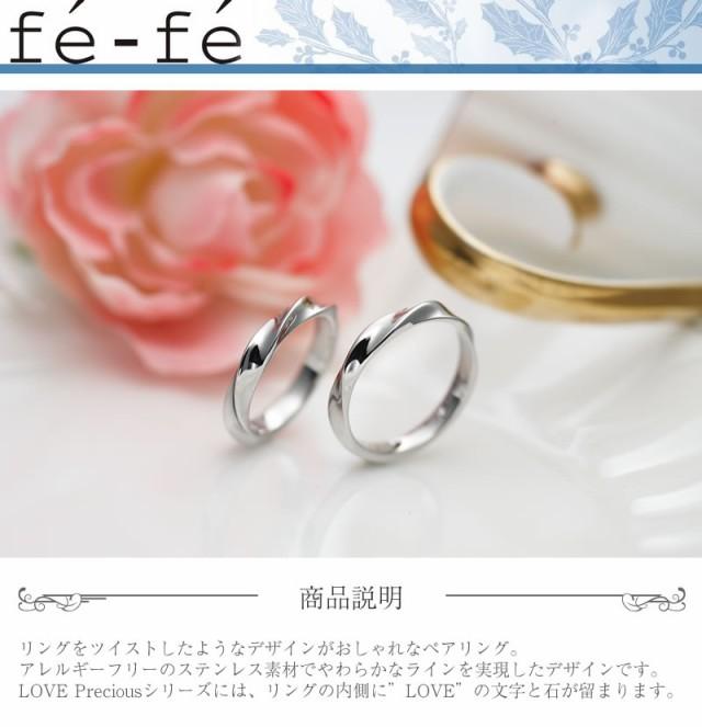 ペアリング ステンレス 結婚指輪 fe-fe FE-204-205
