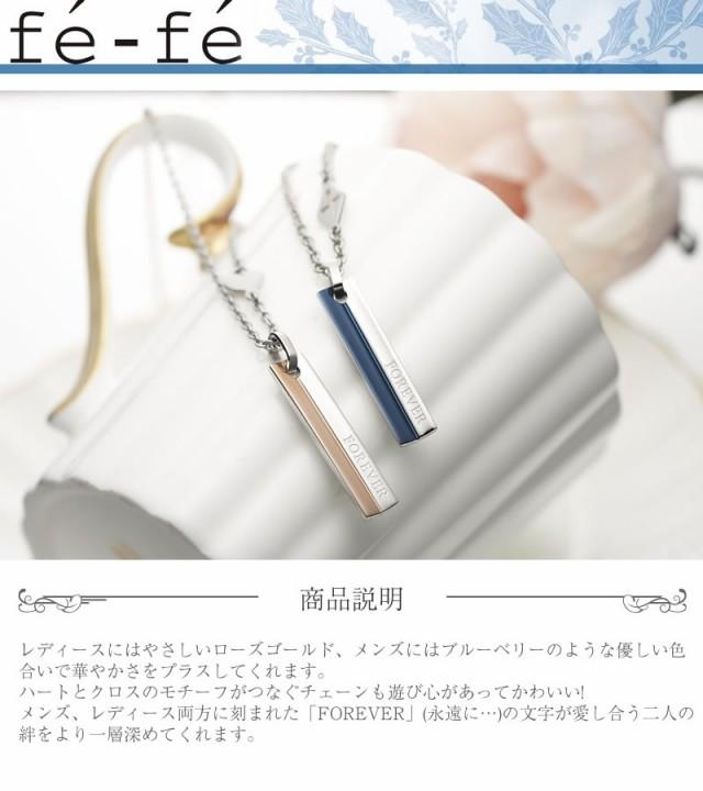 ペアネックレス ステンレス カップル fe-fe FE-218-219