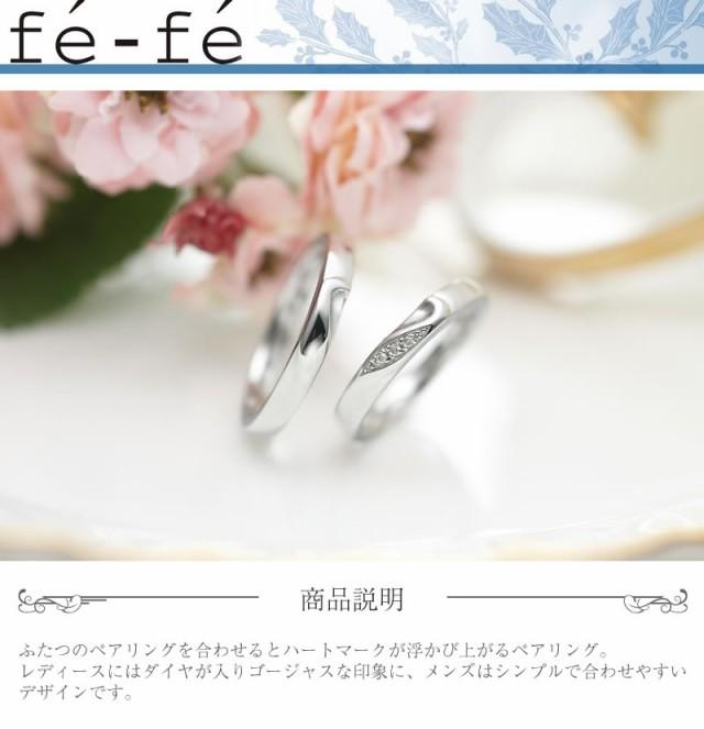 ペアリング ステンレス 結婚指輪 fe-fe FE-266-267