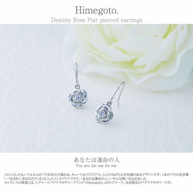 ペアピアス 片耳ペア Himegoto hime-48-0090