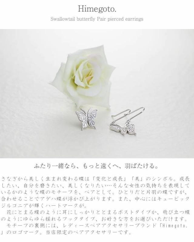 ペアピアス 片耳ペア Himegoto hime-48-0039-0040