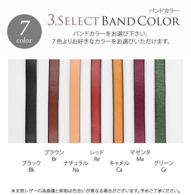 レザーのバンドのカラーも7色よりお選びいただけます。1.ブラック2.ブラウン3.ナチュラル4.キャメル5.レッド6.マゼンタ7.グリーン